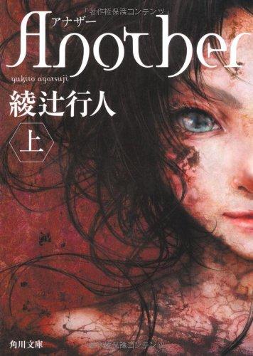 KADOKAWA『Another(上)』