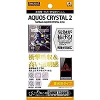 レイ・アウト SoftBank AQUOS CRYSTAL 2用 耐衝撃・光沢・防指紋フィルム  RT-AC2F/DA