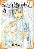 聖なる花嫁の反乱~亡国の御使いたち~ ⑧ (フレックスコミックス フレア)