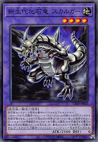 遊戯王 CP20-JP010 新生代化石竜 スカルガー (日本語版 ノーマル) コレクションパック 2020