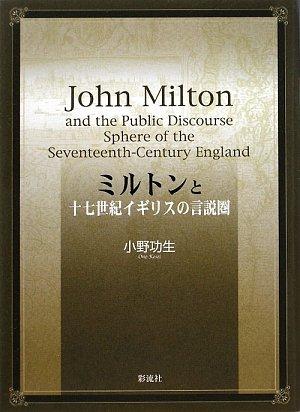 ミルトンと十七世紀イギリスの言説圏の詳細を見る