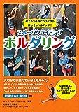スポーツクライミング ボルダリング 考える力を身につけながら楽しくレベルアップ!!