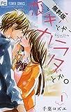 恋とか、キスとか、カラダとか。(1)【期間限定 無料お試し版】 (フラワーコミックス)