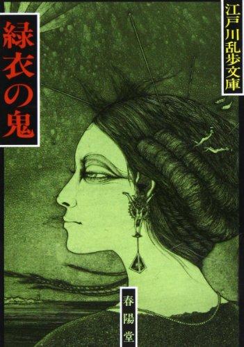 緑衣の鬼 (江戸川乱歩文庫)
