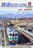 鉄道ピクトリアル 2021年 08 月号 [雑誌]