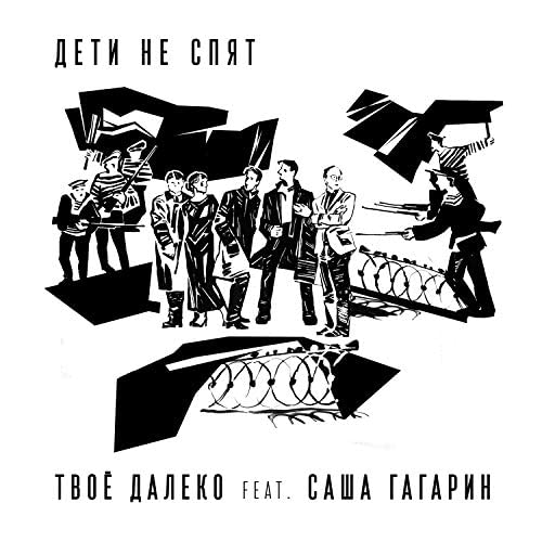 Tvoe daleko feat. Sasha Gagarin