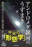 アンドロメダ銀河のうずまき: 銀河の形にみる宇宙の進化