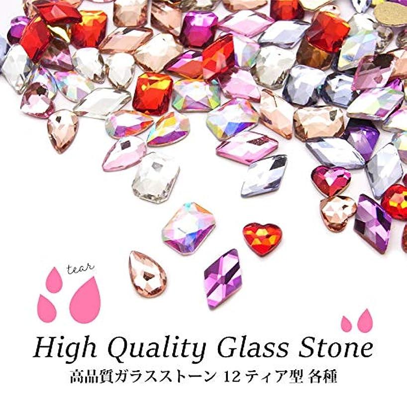 狂乱専ら従順高品質ガラスストーン 12 ティア型 各種 5個入り (2.クリスタルAB)