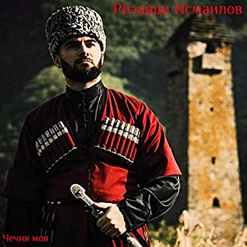 Чечня моя