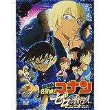 劇場版名探偵コナン ゼロの執行人 (豪華盤) (DVD)