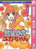 きせかえユカちゃん【期間限定無料】 3 (りぼんマスコットコミックスDIGITAL)