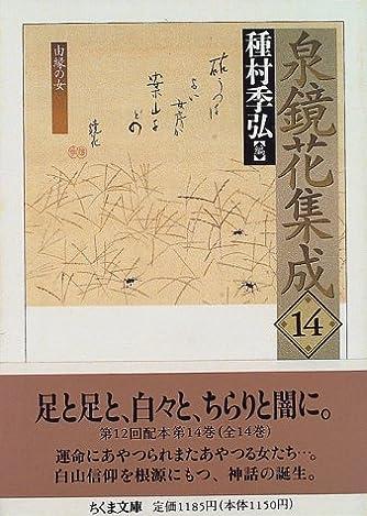 泉鏡花集成〈14〉由縁の女 (ちくま文庫)