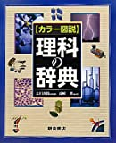 カラー図説 理科の辞典