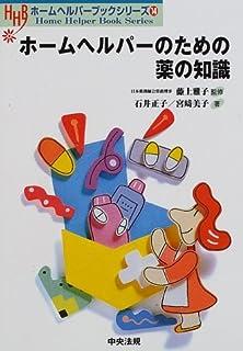 ホームヘルパーのための薬の知識 (ホームヘルパーブックシリーズ)