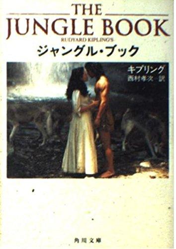 ジャングル・ブック (角川文庫クラシックス)の詳細を見る