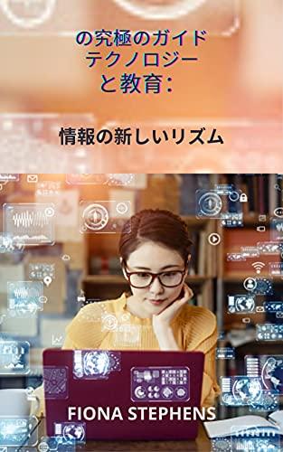テクノロジーズの究極のガイド そして教育:: ザ 新機能 リズム の 情報