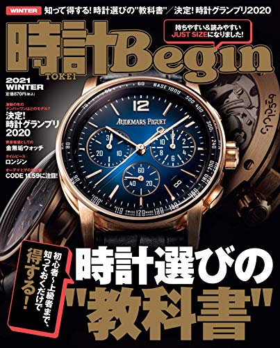 時計 Begin (ビギン) 2021年 冬号 [雑誌] 時計Begin