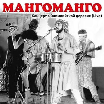 Концерт в Олимпийской деревне (Live)