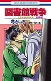 図書館戦争 LOVE&WAR 別冊編 2 (花とゆめコミックス)
