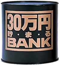 トイボックス メタルバンク30マンエン ブラック 569X