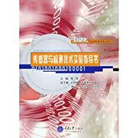 Sensors and detection technology experiment guide book(Chinese Edition)