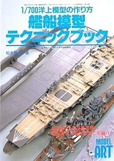 1/700洋上模型の作り方 艦船模型テクニックブック/モデルアート臨時増刊No.545