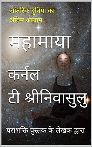 महामाया: आंतरिक दुनिया का अंतिम आयाम (Hindi Edition)