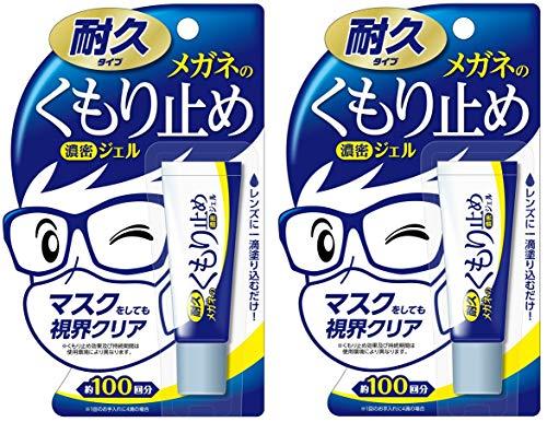 【Amazon.co.jp 限定】【まとめ買い】メガネのくもり止め濃密ジェル 耐久タイプ×2個セット(約200回分)