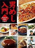 男めし入門 60からの手習い (講談社のお料理BOOK)