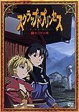 スクラップド・プリンセス(1)〈すてPRIX版〉[DVD]