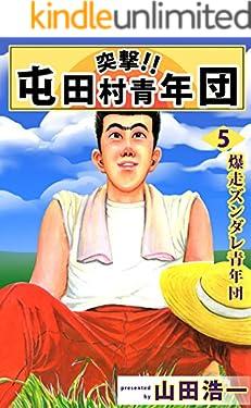 突撃!! 屯田村青年団 5巻
