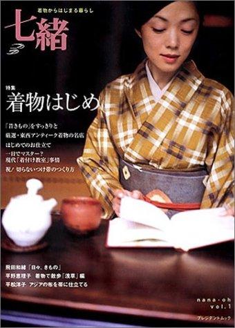 七緒(VOL1) 着物からはじまる暮らし プレジデントムック 特集:着物はじめの詳細を見る