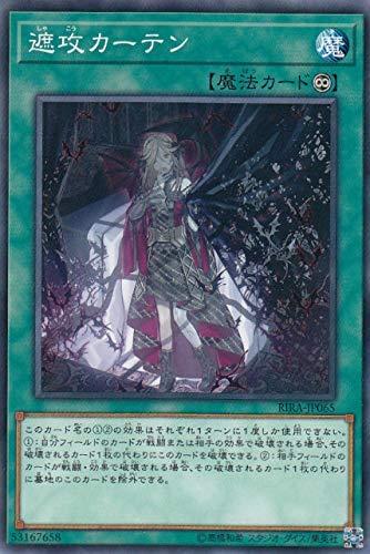 遮攻カーテン ノーマル 遊戯王 ライジング・ランペイジ rira-jp065