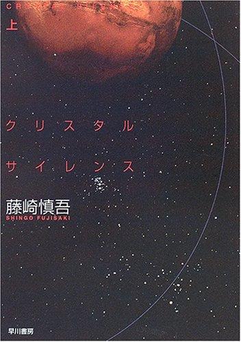 クリスタルサイレンス〈上〉 (ハヤカワ文庫JA)