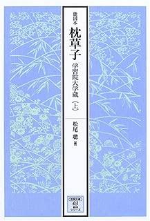 能因本 枕草子―学習院大学蔵〈上〉 (笠間文庫―影印シリーズ)