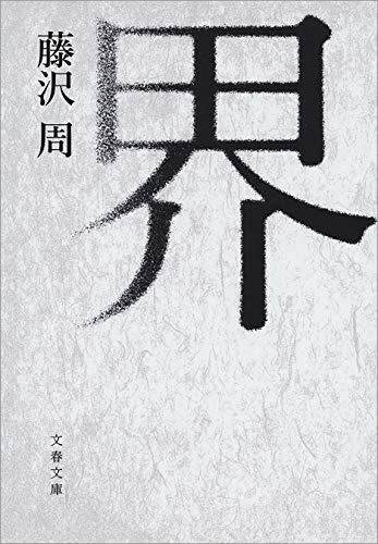 界 (文春文庫)