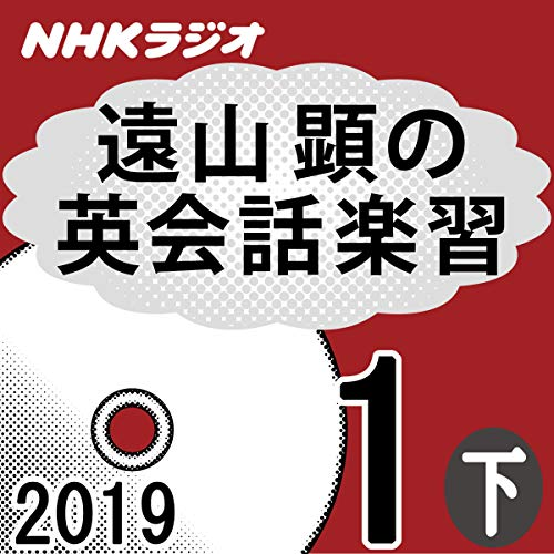 NHK 遠山顕の英会話楽習 2019年1月号(下)                   著者:                                                                                                                                 遠山 顕                               ナレーター:                                                                                                                                 遠山顕/Carolyn Miller/Jeff Manning                      再生時間: 1 時間  5 分     レビューはまだありません。     総合評価 0.0