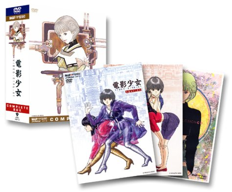 電影少女~VIDEO GIRL AI~ DVD Complete Box