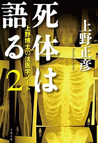 死体は語る2 上野博士の法医学ノート (文春文庫)