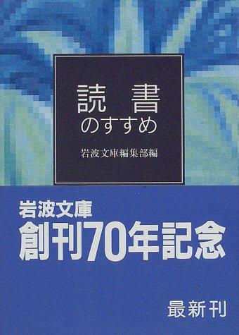 読書のすすめ (岩波文庫)