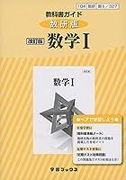 教科書ガイド数研版改訂版数学1 数1 327 (学習ブックス)