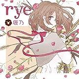 rye(初回限定盤)
