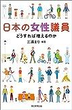 日本の女性議員どうすれば増えるのか