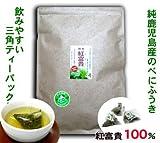 特選『国産紅富貴茶』3g×100ティーバッグ(お徳用)●べにふうき茶100%(鹿児島産)