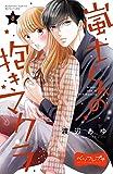 嵐士くんの抱きマクラ ベツフレプチ(8) (別冊フレンドコミックス)