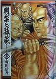 明楽と孫蔵 3 (アクションコミックス)