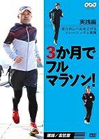 3か月でフルマラソン 【実践編】 走りのレベルを上げるトレーニングと実践 [DVD]