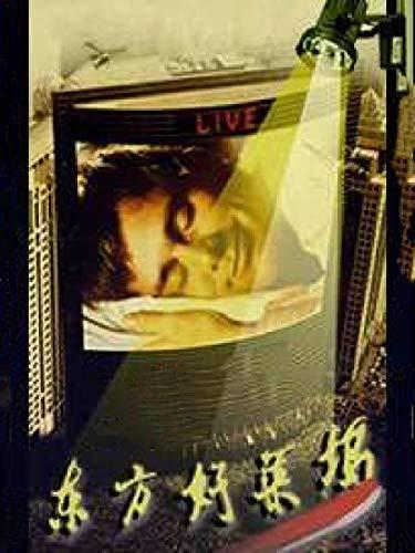 東方好萊塢 (Traditional Chinese Edition)