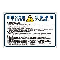 酸欠注意事項標識 「酸素欠乏症注意事項 安全作業はみんなの願い」 酸-201/61-3382-51