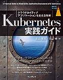Kubernetes実践ガイド クラウドネイティブアプリケーションを支える技術 impress top gearシリーズ